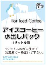 水出しアイスコーヒーパック    (3パックセット=3リットル分)