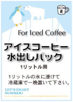 画像1: 水出しアイスコーヒーパック    (3パックセット=3リットル分)