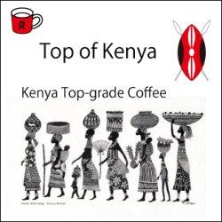 画像1: トップ オブ ケニア(定番)